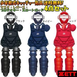 ゼット 野球 少年軟式キャッチャー防具4点セット マスク・プロテクター・レガース・スロートガード|liner