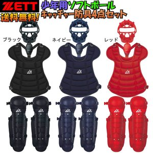 ゼット 少年ソフトボールキャッチャー防具4点セット マスク・プロテクター・レガース・スロートガード|liner