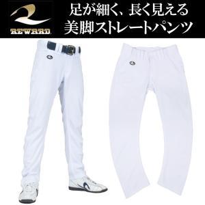 レワード 野球 ユニフォームパンツ 美脚ストレートパンツ ローライズ 練習 ズボン|liner