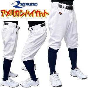レワード 野球 ユニフォームパンツ アメリカンハイカットパンツ ショート丈 練習着 ホワイト UFP902|liner