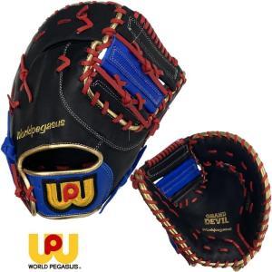 ワールドペガサス 野球 軟式ファーストミット 一塁手用 軟式野球 カラーグラブ グラブ グローブ WGNGDF3-9043|liner