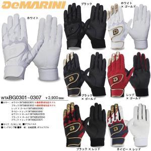 ディマリニ DeMARINI 野球 バッティンググローブ 手袋 両手用 ダブルベルト|liner