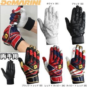 ディマリニ DeMARINI 野球 バッティンググローブ 手袋 両手用 丸洗い可能|liner
