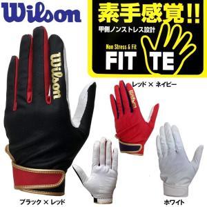 ウィルソン 野球 守備用手袋 片手用 丸洗い可|liner