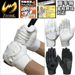 Zeems ジームス 野球 バッティンググローブ/手袋 両手用|liner