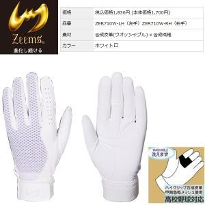 Zeems ジームス 野球 守備用手袋 片手用|liner
