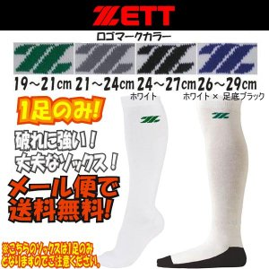 【即発送】送料無料 ゼット 野球 ソックス 靴下 1足のみ ZETT-SOX|liner