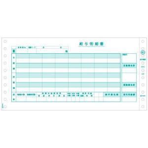 ヒサゴ GB401 給与明細(400セット入り)|lineshonpo