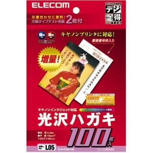 エレコム はがき用紙 光沢タイプ キヤノンプリンター対応 インクジェット 100枚入りEJH-CGH...