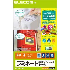 エレコム カバーフィルム ラミネートシール 透明 防水・UVカット A4 EDT-STUVF3|lineshonpo