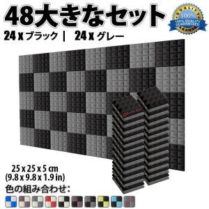 スーパーダッシュ 新しい48ピース 250 x 250 x 50 mm ピラミッド 吸音材 防音 吸音材質ポリウレタン SD1034 (黒とグレー) lineshonpo