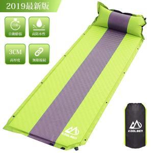 エアーマット キャンプマット キャンピングマット KOOLSEN エアーベッド 自動膨張 連結可能 テント泊 車中泊 耐水加工 アウトドア キャンプ 寝袋 枕が付き 家族|lineshonpo