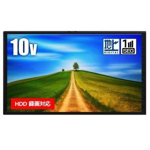 10型 ポータブル 液晶テレビ フルセグ搭載 10.1インチ 車載用バック [録画機能搭載] アンテナケーブル 壁掛け 地デジ ワンセグ ポータブル TV 9 10 【国内メーカ|lineshonpo