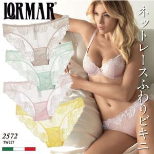 LORMAR/ロルマー【TWEET】 イタリアインポートランジェリー  ネットレース フラワースカラップレース シームレス ビキニショーツ|lingerie-felice