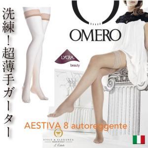 OMERO【オメロ】AESTIVA8 autoreggente ライクラ ファイバー/イタリア製 オールシーズン/つま先スルー/8デニール ガーターストッキング|lingerie-felice