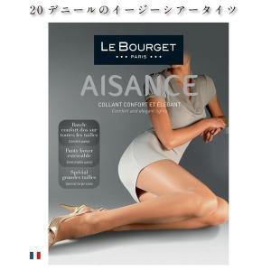 【Le Bourget】 Aisance 20 インポートタイツ 20デニール 極薄ストッキング つま先補強 フラットシーム シアータイツ lingerie-felice
