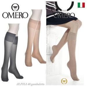 OMERO【オメロ】ALPHA 40 gambaletto インポートストッキング ライクラファイバー つま先フラット補強  40デニール 膝丈シアータイツ|lingerie-felice