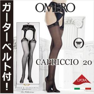ガーターベルトストッキング/OMERO【オメロ】CAPRICCIO 20 ダブルライクラファイバー サスペンダー式 花柄ウエストレース シアータイツ|lingerie-felice