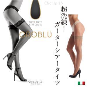 OROBLU【オロブル】インポート/ガーター/chic up 15 インポートシアータイツ オールシーズン シリコンストッパー付き ガーターシアータイツ/レース/イタリア|lingerie-felice
