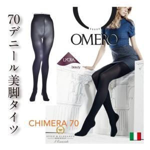 OMERO【オメロ】CHIMERA 70collant オールシーズン フラットシーム/綿マチ付き 70デニール/タイツ lingerie-felice