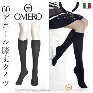 OMERO【オメロ】TEBE COMFORT 60 gambaletto マイクロファイバー ライクラファイバー ライクラソフトコンフォートファイバー マット 60デニール ショートタイツ|lingerie-felice
