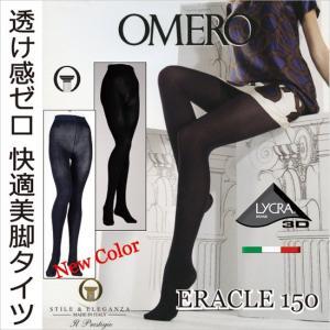 OMERO【オメロ】150デニール・冷え取り・ERACLE 150den ライクラ3Dファイバー マイクロファイバー フラットシーム  コットンマチ付き ベーシックタイツ lingerie-felice