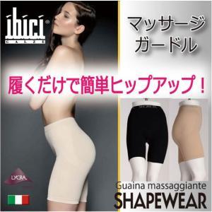 ibici【イビチ】GUAINA MASSAGGIANTE SHAPEWEAR Collection ライクラファイバー  ロングマッサージガードル  骨盤サポート|lingerie-felice