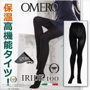OMERO【オメロ】/イタリア製/Iride 100/冷えとり/冷え対策 マイクロファイバー つま先フラット補強付き ベーシックタイツ/インポートタイツ/冷えとりタイツ lingerie-felice