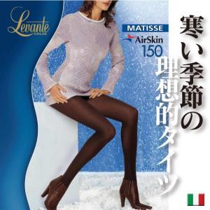 Levante 【レバンテ】150デニール/MATISSE AirAkin150 ライクラ/3Dファイバー /エアスキン・ベーシックタイツ/インポートタイツ/イタリア製/ lingerie-felice