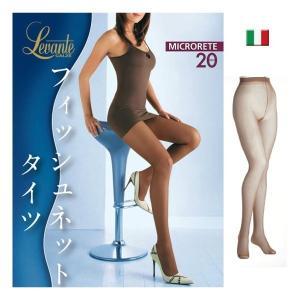 【期間限定SALE】Levante【レバンテ】MICRORETE 20 オールシーズン  ライクラファイバー つま先補強 フィッシュネット 20デニール シアータイツ|lingerie-felice