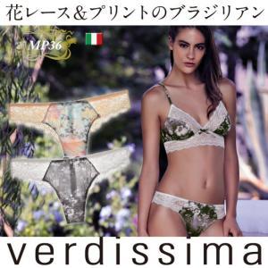 インポート/verdissima/ヴェルデッシマ インポートランジェリー/フラワープリント サテン/レース/モスリン/エコテックス規格100 ブラジリアン|lingerie-felice