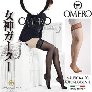OMERO【オメロ】NAUSICAA 30 AUTOREGGENTE イタリア製/インポート/ライクラファイバー つま先補強付き ガーターシアータイツ|lingerie-felice