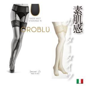 OROBLU【オロブル】secret15 インポートシアータイツ オールシーズン/つま先フラット補強付き ガーター/シアータイツ/インポートストッキング/イタリア/ lingerie-felice
