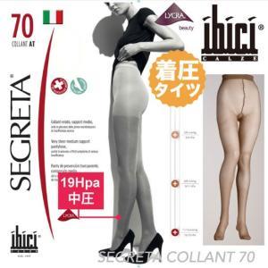 ibici segreta 【イビチ】セグレタ SEGRETA 70DEN MODELLO SPECIAL 着圧 足のむくみ 冷え対策  セグレタ70|lingerie-felice