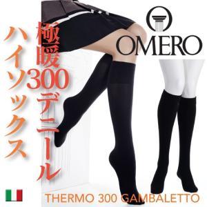 OMERO【オメロ】冷えとり靴下/THERMO 300 GAMBALETTO/ライクラ/冷え対策 極厚 裏起毛 極暖 フリース・ショートタイツ|lingerie-felice
