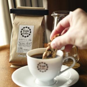 コーヒー豆 200g  ファミリーブレンド 自家焙煎|link-coffee