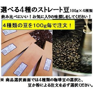 選べる珈琲豆(ストレート豆4種類) 自家焙煎 100g×4種