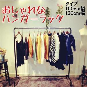 サイズ120cm ハンガーラック 黒 白 おしゃれ 洋服ラック パイプハンガー アイアンハンガーラッ...