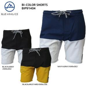 BLUE infinity ICE (ブルーインフィニティアイス) 【2019/限定ショートパンツ】BI-COLOR SHORTS(バイカラーショーツ)BIP91404【アウトドアパンツ】|linkfast