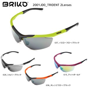 BRIKO(ブリコ)【サングラス/アイウェア/数量限定】 TRIDENT 2Lenses(トライデント 2レンズ)【スポーツサングラス】 linkfast