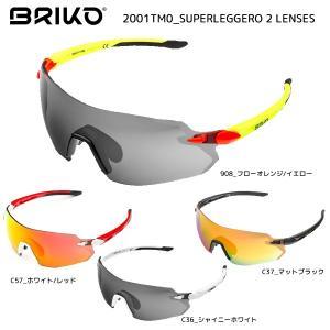 BRIKO(ブリコ)【サングラス/アイウェア/数量限定】 SUPERLEGGERO 2 LENSES(スーパーレジェロ)2001TM0【スポーツサングラス】 linkfast