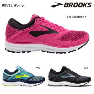 BROOKS(ブルックス)【在庫処分/ランフットウェア】 REVEL Women(レベル ウィメンズ)1202491B【レディス/ジム/ロードランニング】|linkfast