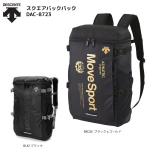 DESCENTE(デサント)【在庫処分品/バックパック】 SQUARE BACKPACK (スクエアバッグパック) DAC-8723|linkfast