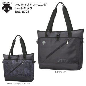 DESCENTE(デサント)【2017/トートパック/限定】 ACTIVE TRAINING TOTEBAG (アクティブトレーニングトートバック) DAC-8728|linkfast