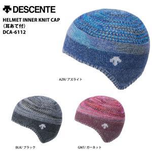 18-19 DESCENTE(デサント)【ニット帽/数量限定】 HELMET INNER KNIT CAP(耳あて付)DCA-6112【ヘルメットインナー】 linkfast