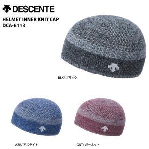18-19 DESCENTE(デサント)【ニット帽/数量限定】 HELMET INNER KNIT CAP(ヘルメットインナーニットキャップ)DCA-6113【ヘルメットインナー】 linkfast