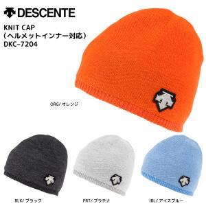 17-18 DESCENTE(デサント)【在庫処分/ニット帽】 KNIT CAP ヘルメットインナー対応 (ニットキャップ) DKC-7204 linkfast