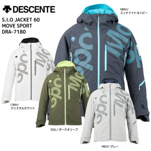17-18 DESCENTE(デサント)【ウェア/数量限定品】 S.I.O JACKET 60/MOVE SPORT (ジオジャケット60/ムーブスポーツ) DRA-7180|linkfast