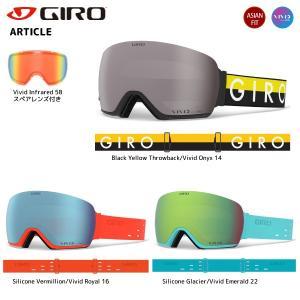 18-19 GIRO(ジロ)【スノーゴーグル/早期予約商品】 ARTICLE AsianFit (アーティクル アジアンフィット)【スキー/スノーボード】