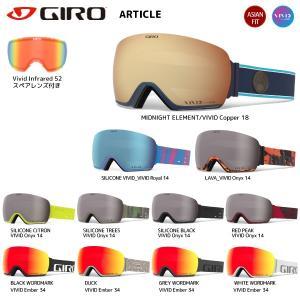 19-20 GIRO(ジロ)【早期予約商品/スノーゴーグル】 ARTICLE AsianFit (アーティクル アジアンフィット)【スキー/スノーボード】|linkfast